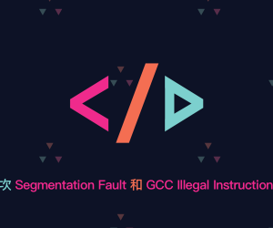 Dev 日誌 | 一次 Segmentation Fault 和 GCC Illegal Instruction 編譯問題排查