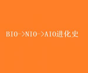 3. 彤哥說netty系列之Java BIO NIO AIO進化史