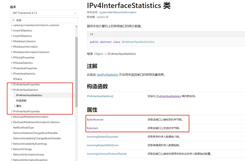 [經驗棧]C#監測IPv4v6網速及流量