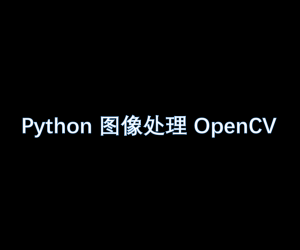 Python 圖像處理 OpenCV (6):圖像的閾值處理