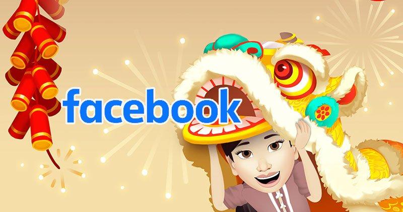 Facebook 推出新年限定虛擬替身貼圖與濾鏡,2/11 起開放使用!