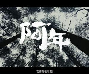 不怕去探索,Apple 新春微電影《阿年》來了_貨運
