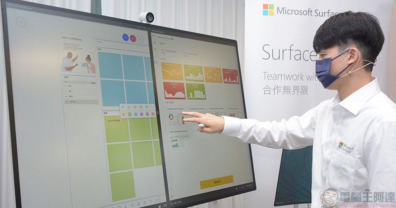 微軟 Surface Hub 2S 在台推出,滿足視訊會議、團隊協作與商務需求_台中搬家