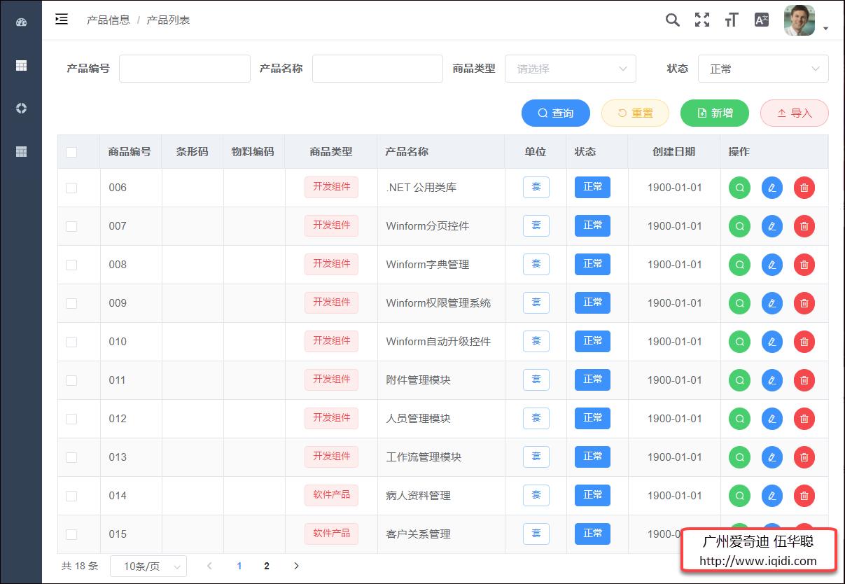 循序漸進VUE+Element 前端應用開發(5)— 表格列表頁面的查詢,列表展示和字段轉義處理,循序漸進VUE+Element 前端應用開發(4)— 獲取後端數據及產品信息頁面的處理_包裝設計