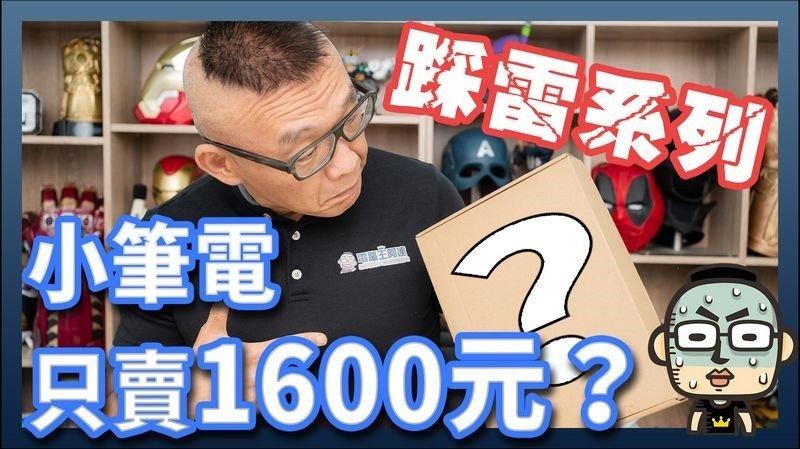 一頁式詐騙網站系列:只要1600元的迷你壹號本是真的嗎?_網頁設計公司