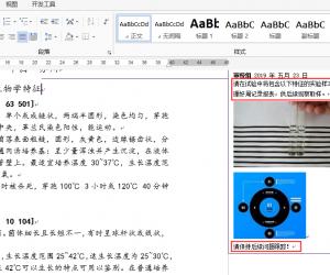 Java 讀取Word批註中的文本和圖片