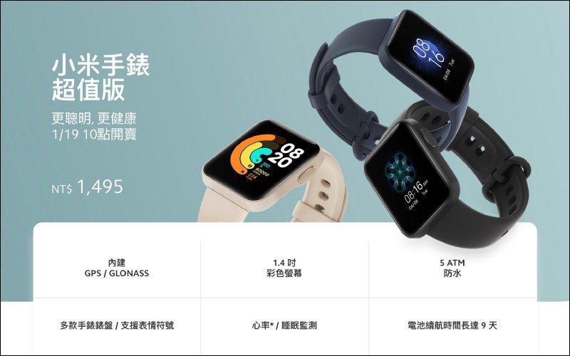 小米手錶超值版在台推出:1.4吋彩色螢幕、5 ATM防水、9天長續航,售價 1,495 元將於 1/19 10:00 在台開賣_如何寫文案