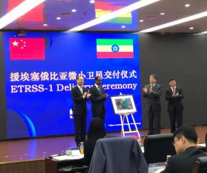 援埃塞俄比亞衛星交付儀式在京舉辦_網頁設計公司