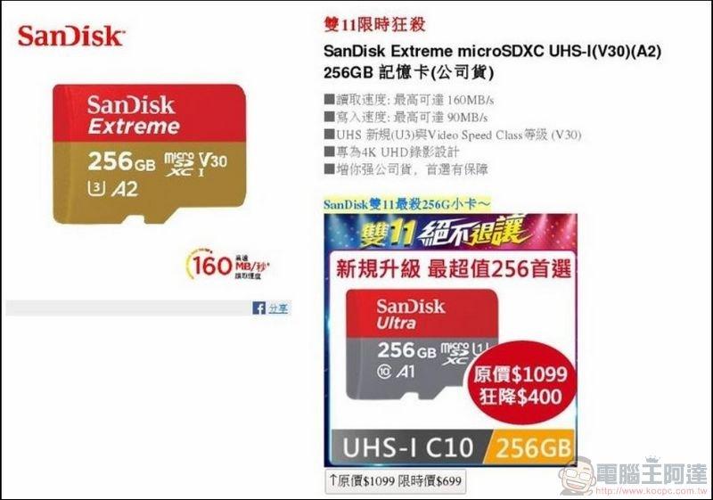 廣告不實!SanDisk Extreme microSDXC UHS-I(V30)(A2)256GB 記憶卡開箱實測_台北網頁設計