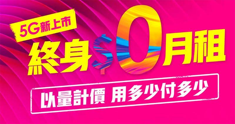 台灣之星推出網路限定「用多少付多少」升級版,享受 5G 高速網路就是這麼輕鬆_貨運
